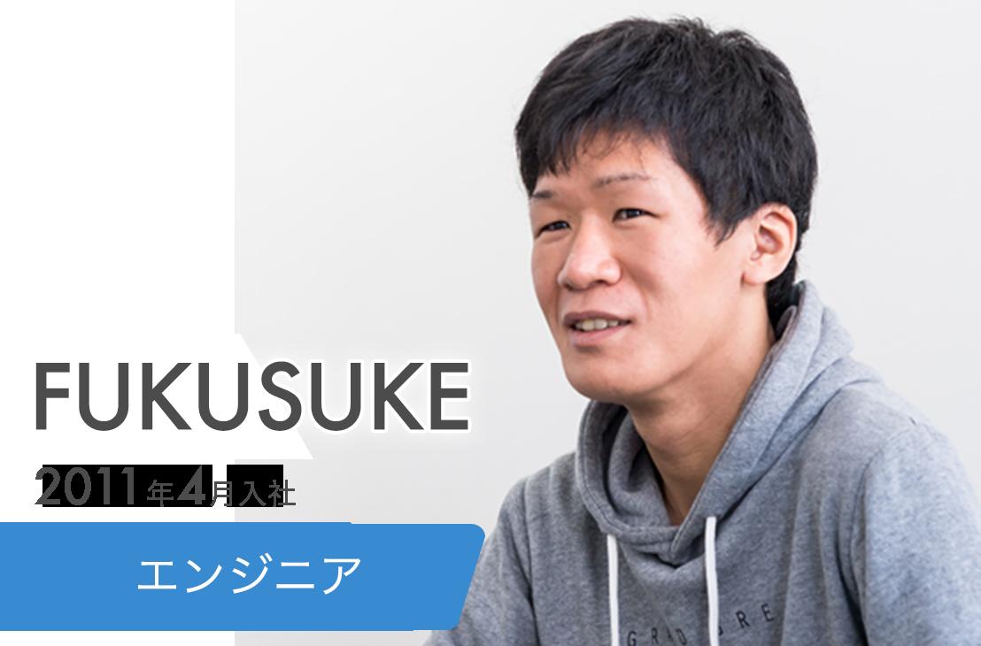 社員インタビューその1 FUKUSUKE