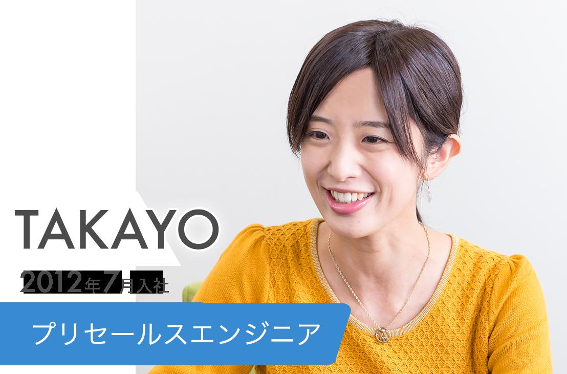 社員インタビューその1 TAKAYO