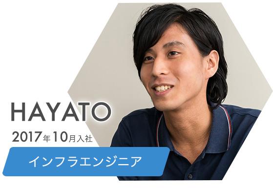 インフラエンジニア HAYATO