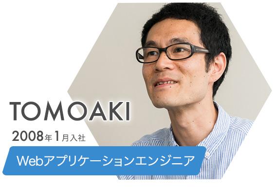 社員インタビューその3 TOMOAKI