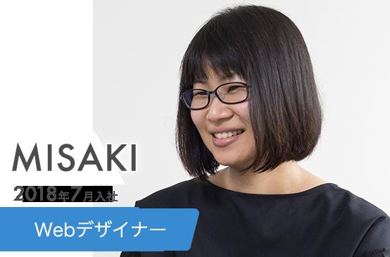 Webデザイナー MISAKI