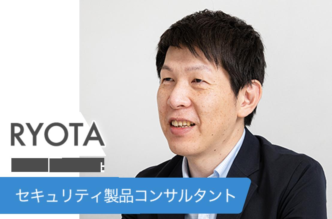 セキュリティ製品コンサルタント RYOTA